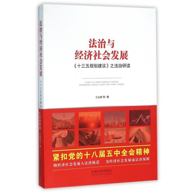 法治与经济社会发展(十三五规划建议之法治研读)