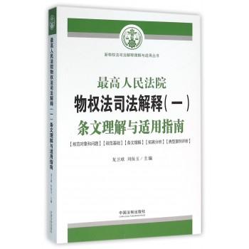 *高人民法院物权法司法解释<一>条文理解与适用指南/新物权法司法解释理解与适用丛书