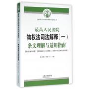 最高人民法院物权法司法解释<一>条文理解与适用指南/新物权法司法解释理解与适用丛书