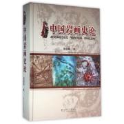 中国岩画史论(精)
