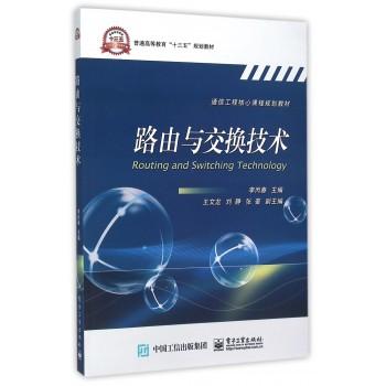 路由与交换技术(通信工程核心课程规划教材普通高等)