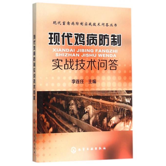 现代鸡病防制实战技术问答/现代畜禽病防制实战技术问答丛书