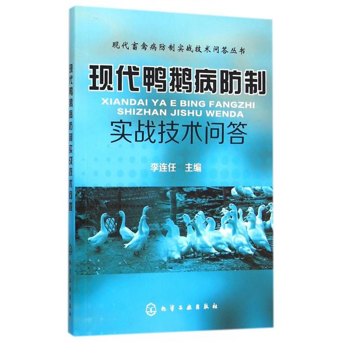 现代鸭鹅病防制实战技术问答/现代畜禽病防制实战技术问答丛书