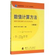 数值计算方法(第2版普通高等院校十三五规划教材)