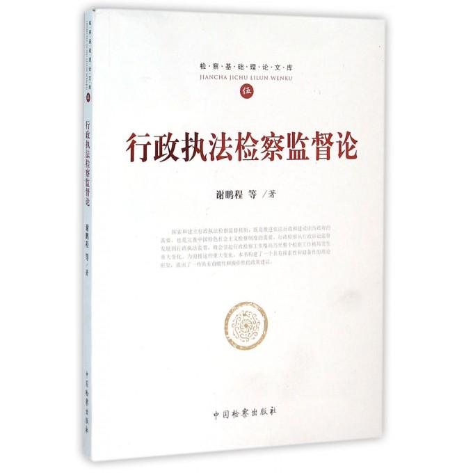 行政执法检察监督论/检察基础理论文库