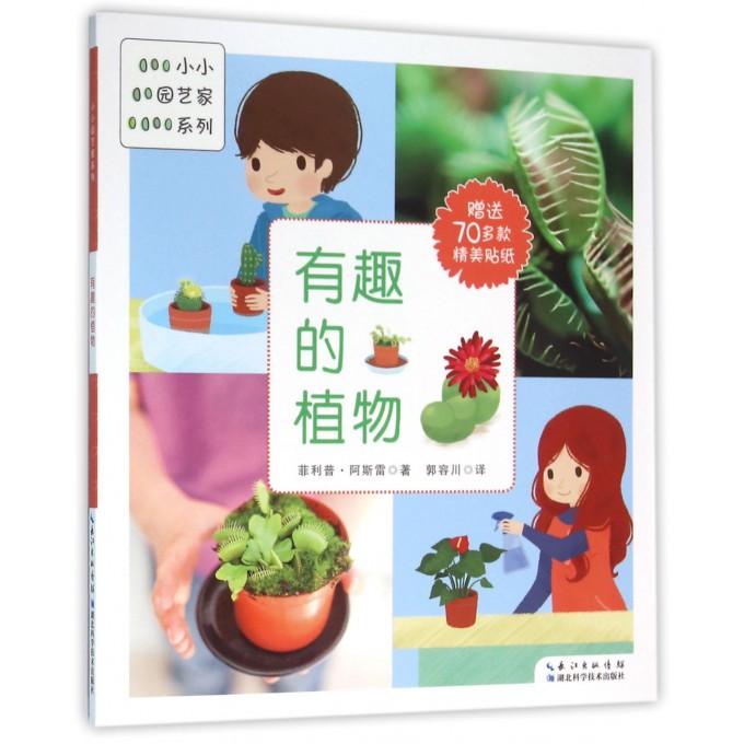 有趣的植物/小小园艺家系列
