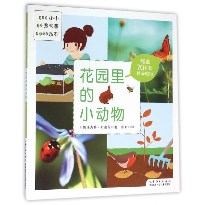 花园里的小动物/小小园艺家系列