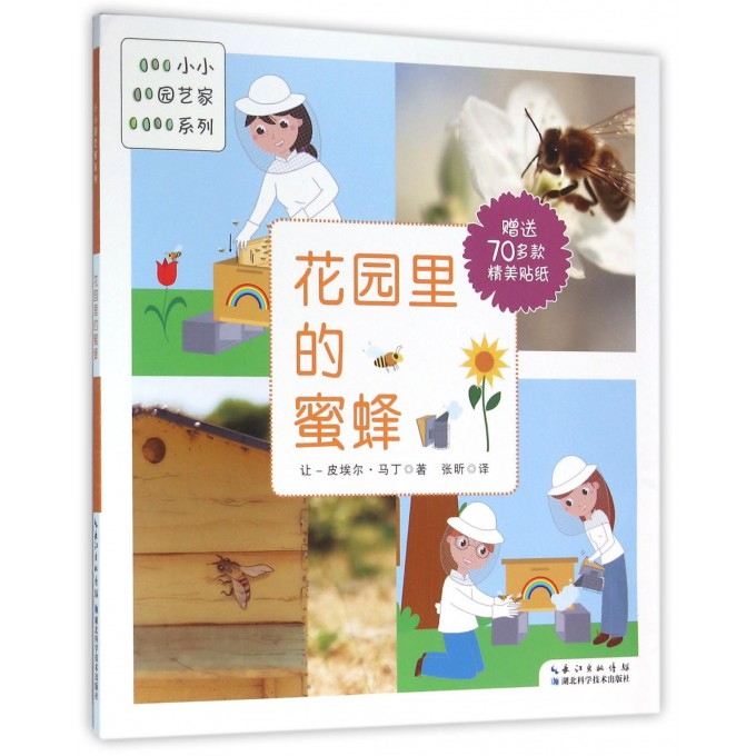 花园里的蜜蜂/小小园艺家系列