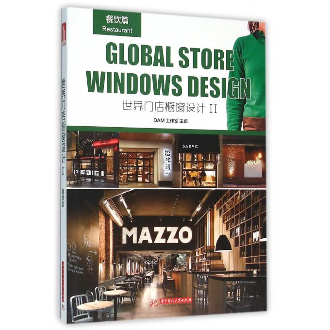 世界门店橱窗设计(Ⅱ餐饮篇)