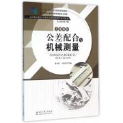 公差配合与机械测量(主体教材高等职业院校专业核心课程新模式系列教材)