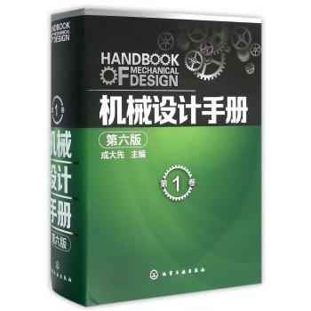 机械设计手册(**卷第6版)(精)