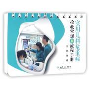 实用儿科危重病抢救常规和流程手册