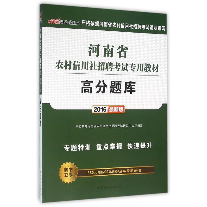 高分题库(2016最新版河南省农村信用社招聘考试专用教材)