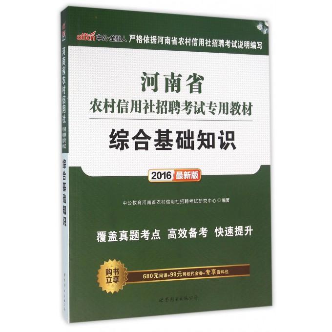 综合基础知识(2016最新版河南省农村信用社招聘考试专用教材)