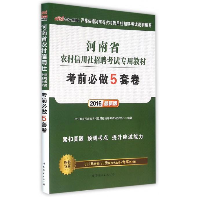考前必做5套卷(2016最新版河南省农村信用社招聘考试专用教材)
