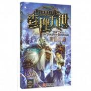 查理九世(26雪山巨魔)/墨多多谜境冒险系列