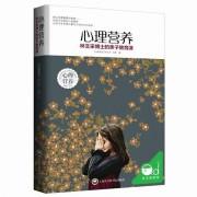 心理营养(林文采博士的亲子教育课)(精)