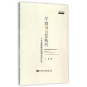 华商淘金莫斯科(一个迁移群体的跨国生存行动)/哈尔滨工程大学社会学丛书