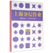 物理(9年级第2学期)/上海分层作业