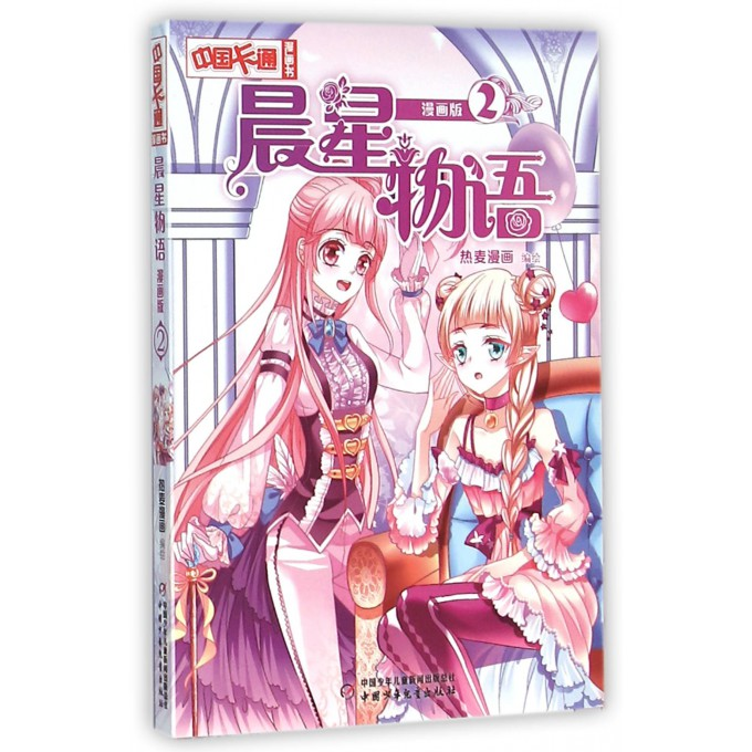 晨星物语(漫画版2)/中国卡通漫画书