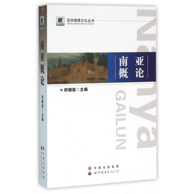 南亚概论/亚洲国情文化丛书