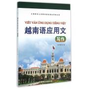 越南语应用文写作
