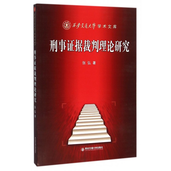 刑事证据裁判理论研究/西安交通大学学术文库