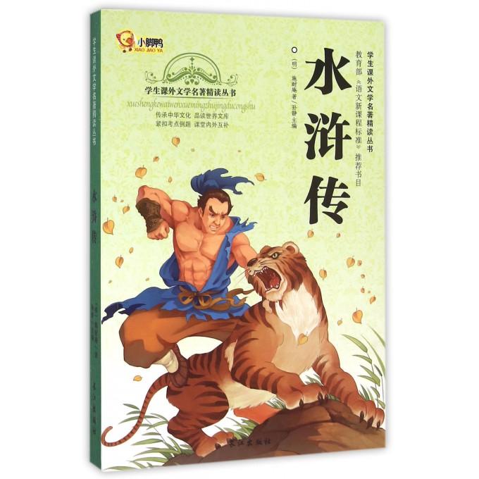 水浒传/学生课外文学名著精读丛书