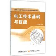 电工技术基础与技能(面向十三五机械制造类专业中高职衔接规划教材)