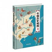 中国历史地图(人文版)(精)