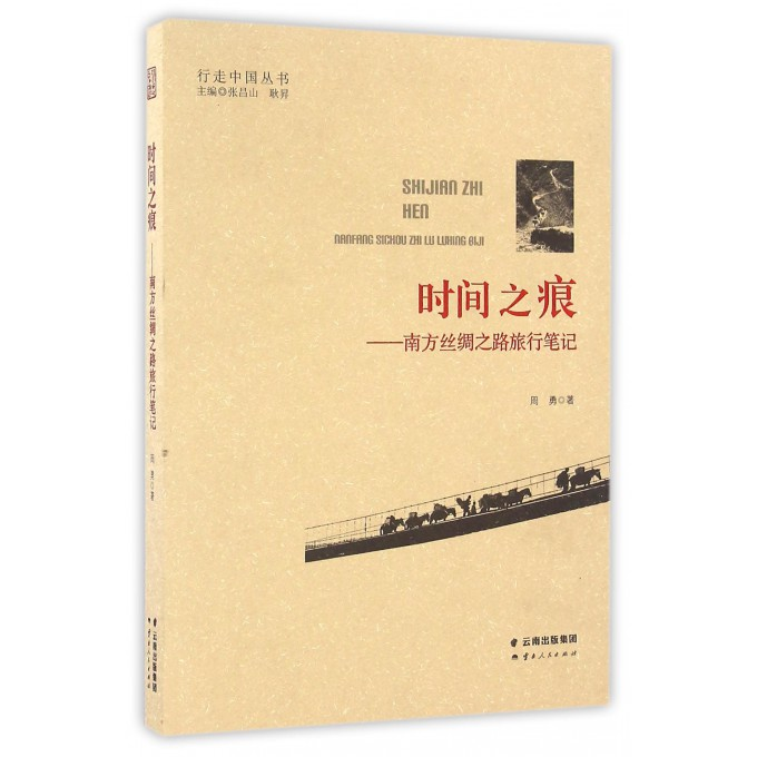 时间之痕--南方丝绸之路旅行笔记/行走中国丛书