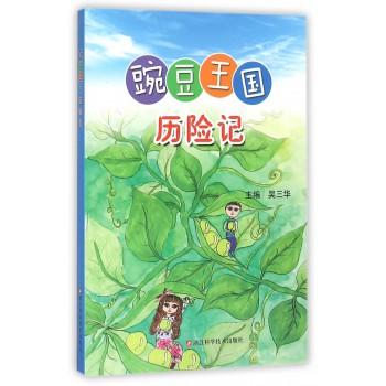 豌豆王国历险记
