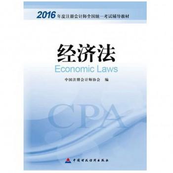 经济法(2016年度注册会计师全国统一考试辅导教材)