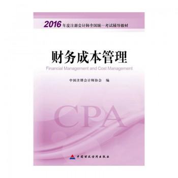 财务成本管理(2016年度注册会计师全国统一考试辅导教材)