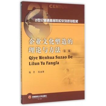 企业文化塑造的理论与方法(第2版21世纪普通高等院校系列规划教材)