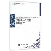 机械零件几何量测量技术(实践导向型高职教育系列教材)