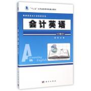 会计英语(第3版)/高等院校会计类教材系列