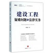 建设工程疑难问题与法律实务/北仲争议解决新探索文库