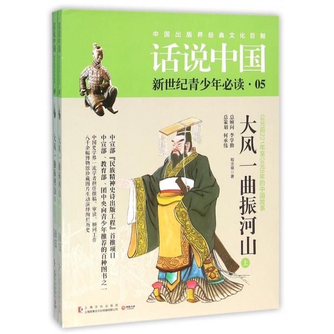 大风一曲振河山(公元前221年至公元8年的中国故事上下)/话说中国