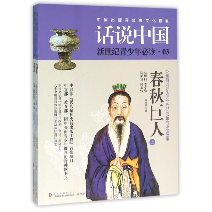 春秋巨人(公元前770年至公元前403年的中国故事上下)/话说中国