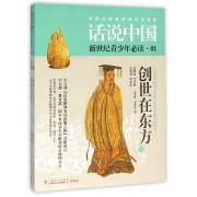 创世在东方(200万年前至公元前1046年的中国故事上下)/话说中国