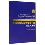 中国消费公益诉讼第一案纪实与解读
