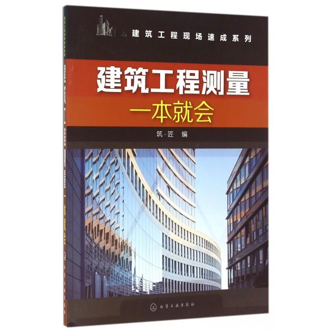建筑工程测量一本就会/建筑工程现场速成系列