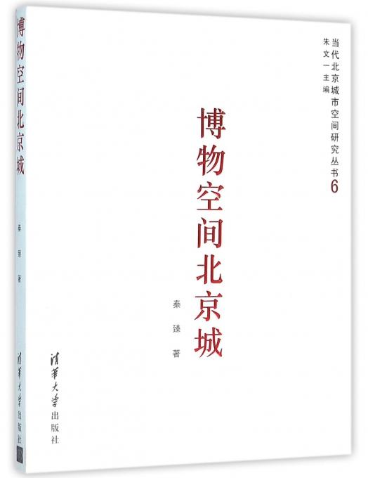 博物空间北京城/当代北京城市空间研究丛书
