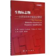 生物标志物--从研发到审评鉴定之路径(中文翻译版)