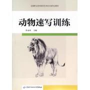 动物速写训练(全国职业技术院校艺术设计类专业教材)