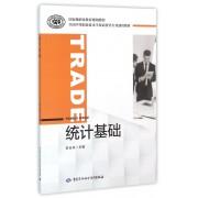 统计基础(全国中等职业技术学校商贸类专业通用教材)