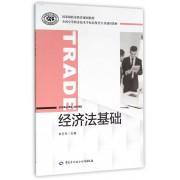经济法基础(全国中等职业技术学校商贸类专业通用教材)