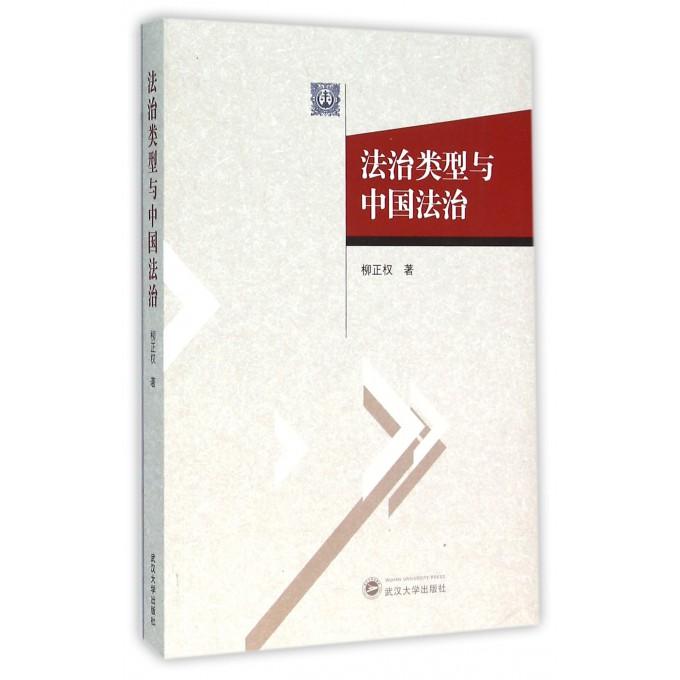 法治类型与中国法治