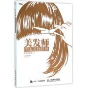 美发师剪发基础教程
